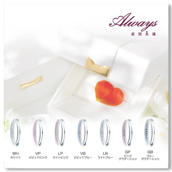 Always日本鈀金Aile Blanche系列 結婚戒 對戒