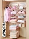 衣櫃收納架衣櫥分層架置物架掛式【奇趣小屋...