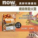 【毛麻吉寵物舖】Now! FRESH真鮮利樂狗餐包-嫩絲無穀火雞 182克 小型全犬餐 狗罐頭/鮮食