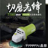 切割機 坦克角磨機多功能手磨機磨光機家用拋光機切割機手砂輪機打磨機 220v igo 晶彩生活
