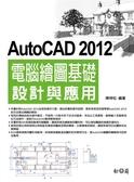 (二手書)AutoCAD 2012電腦繪圖基礎設計與應用