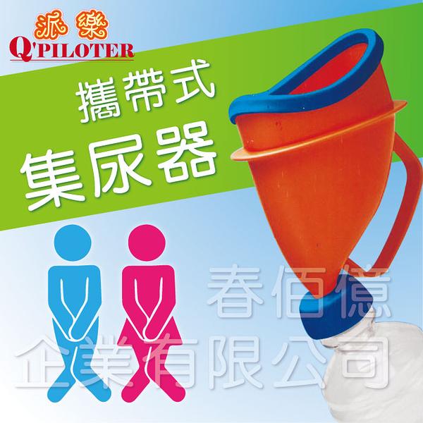派樂 攜帶式小便器/解壓行動容器 (2入) 集尿器 尿壺 尿斗 小便斗 尿急舒壓緊急尿尿便利器