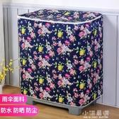 防水防曬雙缸杠雙筒雙桶半自動老式洗衣機罩套海爾小天鵝美的通用『小淇嚴選』
