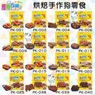 寵物廚房[烘焙手作狗零食,16種口味,台灣製](含外袋截角)