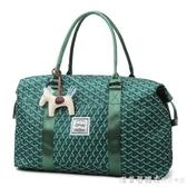 大容量女士手提旅行包健身包短途出差行李包穿拉桿包防水收納包潮 美眉新品