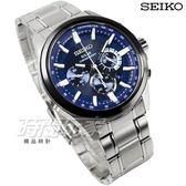 SEIKO 精工錶 環保太陽能 三眼多功能計時碼錶 藍色 日期 不銹鋼 男錶 SSC681P1-V175-0ER0B