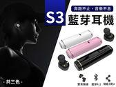 【原廠公司貨】藍芽耳機 S3藍芽耳機 磁吸雙耳耳機 YOUNGFLY ER03 【AB891】