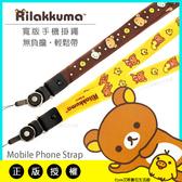 【正版授權 GRL-001】可愛 拉拉熊 Rilakkuma 掛頸繩 兩段式 手機 掛繩 吊繩 吊飾 頸帶 產地台灣