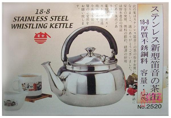 **好幫手生活雜鋪**賓士牌 不鏽鋼笛音茶壺7公升----茶壺.水壺 開水壺 熱水壺 不鏽鋼壺.笛音壺