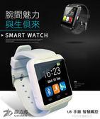 歐力馬 Orima U8 藍牙手錶 智慧手環 智慧手錶 小米手環 繁體 可聽歌 line講電話 禮物