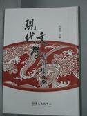【書寶二手書T2/短篇_HIZ】現代文學精選集:小說Ⅱ_白先勇、柯慶明
