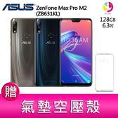 分期0利率 ASUS ZenFone Max Pro M2 (ZB631KL) 4GB/128GB 智慧手機 贈『氣墊空壓殼*1』