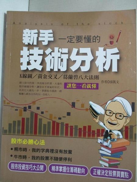 【書寶二手書T8/股票_DE2】新手一看就懂的技術分析_張凱文