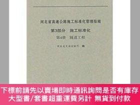 簡體書-十日到貨 R3YY【河北省高速公路施工標準化管理指南 第三部分 施工標準化 第四冊