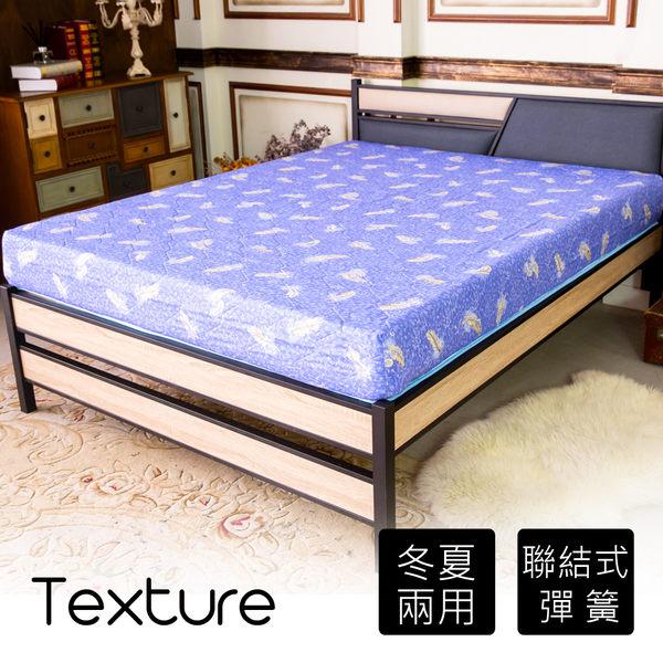 【時尚屋】維納斯冬夏兩用精緻印花5尺雙人彈簧床墊GA7-03-5免運費/免組裝/台灣製