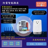 [Yueh-In] UL認證1孔防雷電源插座 帶USB智能快充 美國.台灣.日本通用 YE-860UC (悅音Bassonic)