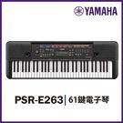 【非凡樂器】YAMAHA PSR-E263 / 61鍵標準電子琴 / 單琴款 公司貨保固