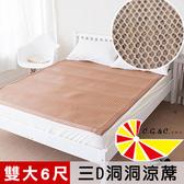 【凱蕾絲帝】台灣製造-3度C加厚式三D透氣洞洞紙纖涼墊(雙人加大6尺)