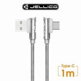 JELLICO T型彎頭 Type-C充電傳輸線 JEC-WT10-GEC 100cm 灰