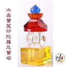 五色水晶寶篋印陀羅尼寶塔(高18cm)多寶型  【十方佛教文物】