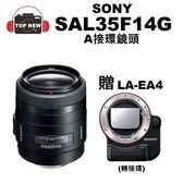 [贈 LA-EA4 ] SONY SAL35F14G 單眼 相機 鏡頭 G鏡 公司貨 35mm F1.4《台南/上新/索尼公司貨》