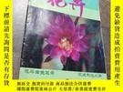 二手書博民逛書店罕見花卉1994.4Y403679