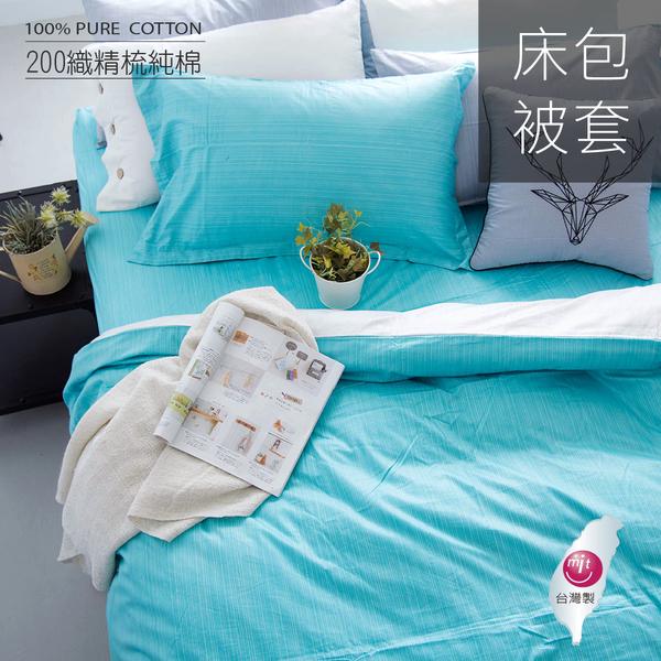 6X7尺 特大雙人床包被套四件組【 DR830 諾亞 綠X白】 都會簡約系列 100% 精梳純棉 OLIVIA