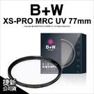 德國 B+W XS-PRO MRC UV NANO 77mm 超薄框奈米多層鍍膜保護鏡 ★可分期★ 薪創數位