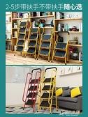 梯子家用折疊伸縮人字梯四步加厚室內小樓梯升降扶梯【618特惠】