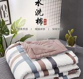 交換禮物 日式水洗棉全棉夏被夏季冷氣被夏涼被棉質可水洗單雙人夏天薄被子