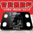 電子秤 - 智能體脂秤家用多功能測體重計