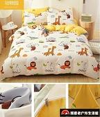 四件套床單床上用品雙人被單寢室被子水洗棉純棉 床罩被套組【探索者戶外生活館】