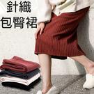 加厚大彈力針織短裙 豎條螺紋休閒針織長裙 4色 2款【L71134】
