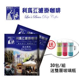 利馬豆濾掛咖啡30/包【送】雙層水瓶