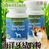 【培菓平價寵物網】藥草醫家》天然療癒寵物保健 海洋牙結石粉(犬專用)-70g