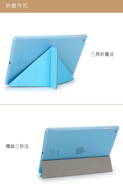 APPLE New iPad 9.7吋 三角smart cover多功能折疊皮套-2017年版