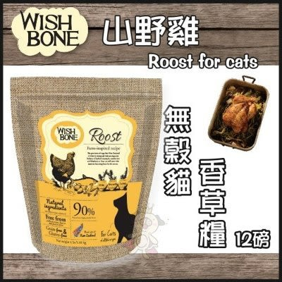 *King Wang*【含運】WISH BONE紐西蘭香草魔法 無穀貓香草糧-山野雞 12磅
