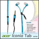 ◆拉鏈型 入耳式耳機/麥克風/Acer Iconia Tab 8 A1-840F HD/Tab 10 A3-A30