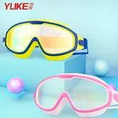 兒童泳鏡男童專業防水防霧高清游泳眼鏡女童大框透明潛水游泳裝備  HOME 新品