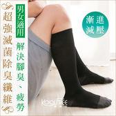 旅行襪│健康襪│除臭襪│小腿襪│漸進輕壓│滅菌除臭纖維│高彈力腳踝保護【旅行家】