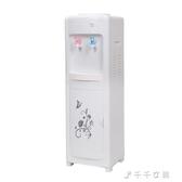 立式飲水機冷熱家用溫熱冰熱小型辦公室迷你型製冷制熱開水機 千千女鞋YXS