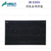 【PK廚浴生活館】高雄豪山牌 IH-2360 IH微晶調理爐 餘溫顯示☆ 電磁爐 實體店面 可刷卡
