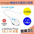 Innergie LifeHub Plus 3-USBs 極速快充 電源分享器,7.2A 三孔USB 各 5V/2.4A輸出,線長3米,台達電