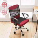 ☆幸運草精緻生活館☆高級網布鐵腳電腦椅-(3色可選) 書桌椅 辦公椅 洽談椅 秘書椅 兒童椅