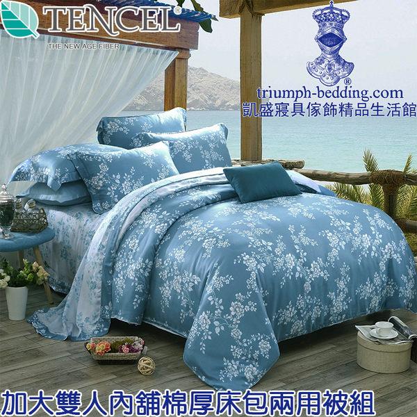 特賣【凱盛寢具】舖棉100%萊賽爾天絲-40支-TIFFANY羅曼史洛-四件加大雙人舖棉床包兩用被組-6X6.2尺