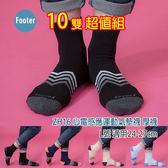 Footer ZH16 L號 厚襪 心電感應運動氣墊襪 10雙超值組;除臭襪;蝴蝶魚戶外