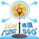 【雙星牌】台灣製造16吋360度擺頭立扇電風扇(TS-1618)
