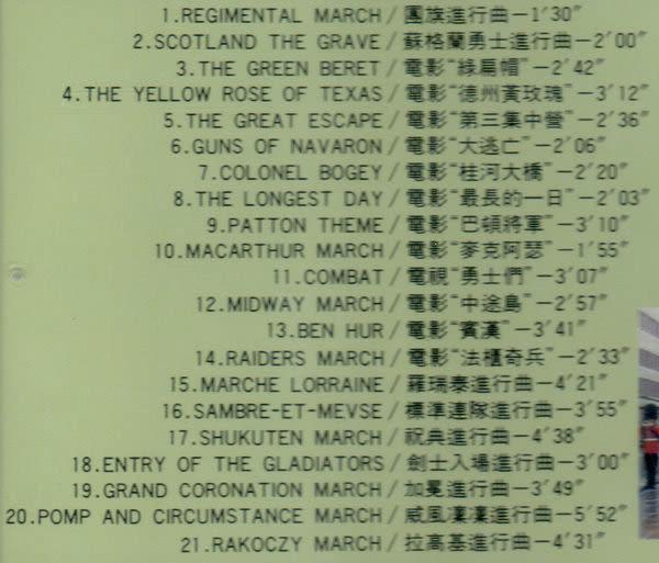 雄壯的進行曲 第2輯 CD (購潮8)