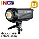 【24期0利率】GODOX 神牛 SL100W 白光 100W LED棚燈 開年公司貨 遙控器需另購 SL-100W