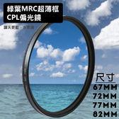 攝彩@綠葉 MRC 超薄框 CPL偏光鏡 62 67 72 77 82mm 光學玻璃 Green.L 16層多層鍍膜